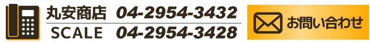 04-2954-3432